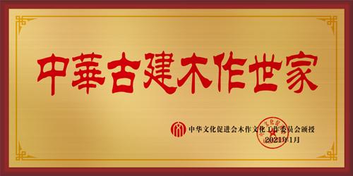 20210108-中华古建木作世家大铜牌拉丝金.jpg